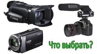 Чем снимать видео - видеокамера или зеркалка(Видео: Чем снимать видео - видеокамера или зеркалка? Выскажу личное мнение по поводу выбора для съемки..., 2013-06-09T12:51:43.000Z)