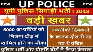 Up police || up police latest news today || up police latest update || up police sipahi bharti | bsa