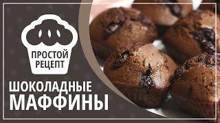 Шоколадные маффины  с кусочками шоколада Очень вкусно