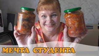 Салат овощной с фасолью (на зиму)//Полноценное блюдо, простой рецепт