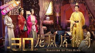 《龙凤店传奇》第30集|李菲儿 宋铭宇 郑晓东 秦子越 张垚 Beauties of the King EP30【捷成华视偶像剧场】