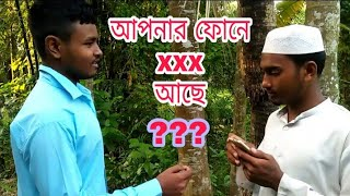 Download Video আপনার ফোনে xxx আছে বাংলা নতুন ফানি ভিডিও MP3 3GP MP4
