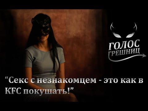 Секс за карманные расходы и пицца вместо стояка - Голос грешниц - Выпуск 6