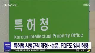특허법 시행규칙 개정...논문,PDF 임시 명세 가능/…