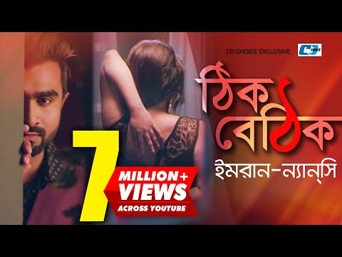 Thik Bethik | Imran | Nancy | Jasmine Roy | Bangla new video song 2017