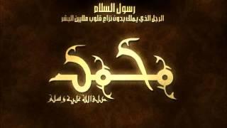 هيثم الدوحة - رقت عيناي شوقا - Assalamu Alayka cover by Haytham aldawha