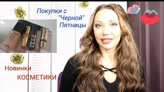 322. Люкс Косметика-покупки с Черной Пятницы
