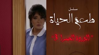 مسلسل طعم الحياة ـ الوردة الحمرا  |Ta3m alhaya _ Warda 7amra Episode  |3