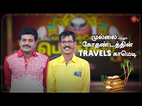 Travels Parithabangal |