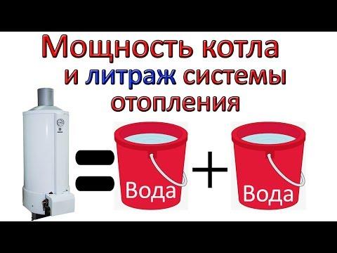 Как посчитать объем воды в системе отопления
