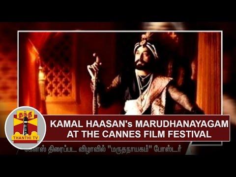 Kamal Haasan's 'Marudhanayagam' at the Cannes film festival | Thanthi TV