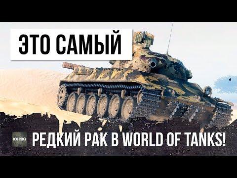 ПИСЕЦ! САМЫЙ РЕДКИЙ РАК В WORLD OF TANKS!