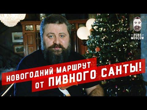 Как круто встретить Новый 2020 год в пабах Москвы с PubsMoscow  18+