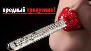 видео Чем опасна ртуть из разбитого градусника для человека?