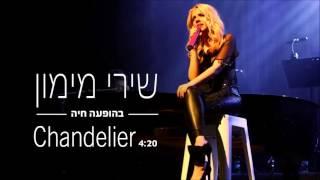 Shiri Maimon - Chandelier - שירי מימון