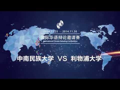 2014国际华语辩论邀请赛初赛A组第三场中南民族大学vs利物浦大学网络匿名特性有助于有害于公众议讨论 超清