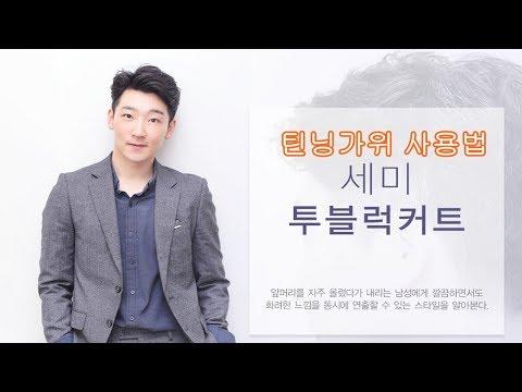 세미투블럭컷(틴닝가위 사용법 알고가자) by �