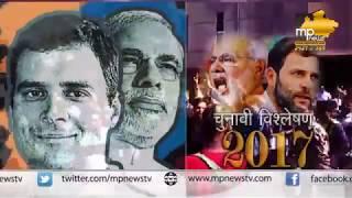 MP News: चुनावी विश्लेषण - 2017, देखिए एमपी न्यूज़ पर