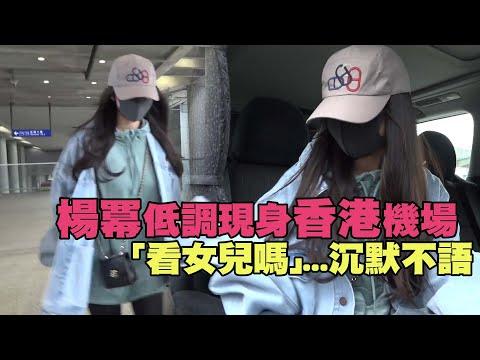 楊冪低調現身香港機場 「看女兒嗎」...沉默不語