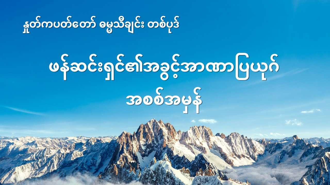 Myanmar Praise Song 2020 (ဖန်ဆင်းရှင်၏အခွင့်အာဏာပြယုဂ် အစစ်အမှန်) Lyrics Video