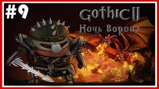 ПРОХОЖДЕНИЕ Готика 2 (Gothic II): Ночь Ворона #9 — БЕСКОНЕЧНАЯ ДУЭЛЬ