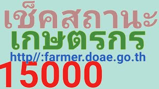 ตรวจสอบสถานะการเป็นเกษตรกร http//:farmer.doae.go.th