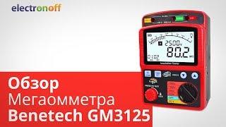 Мегаомметр Benetech GM3125. Обзор