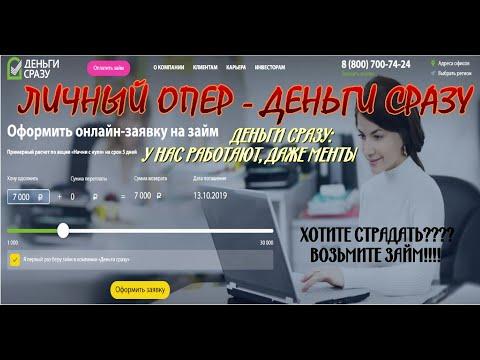 Личный опер-деньги сразу - Компания ВАШ ЮРИСТ - Система Антиколлектор - Севастополь