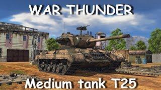 Medium tank T25 (War Thunder)