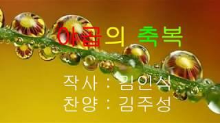 야곱의 축복 (너는 담장넘어로 뻗은 나무) - 김인식 작사 / 김주성찬양♡