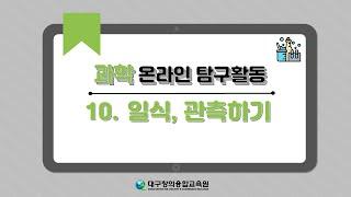 10.[과학온라인탐구] - 일식 관측하기