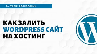 Как перенести WordPress сайт на хостинг