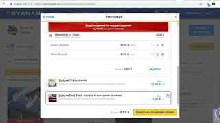 онлайн-регистрация Ryanair после изменений