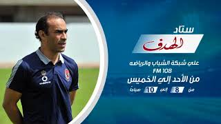 سيد عبدالحفيظ: تغريم صالح جمعة واستبعاده من قائمة الأهلي لمباراة السوبر (فيديو) | المصري اليوم