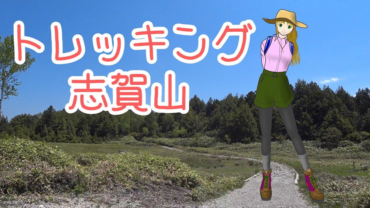 【トレッキング】志賀高原・志賀山