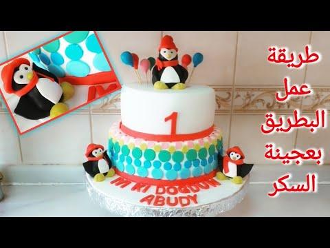 طريقة عمل البطريق من عجينة السكر لتزيين كيك مناسب للأطفال روعة جربوه Youtube