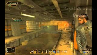 Deus Ex - 10 серия - Плащ и Кинжал