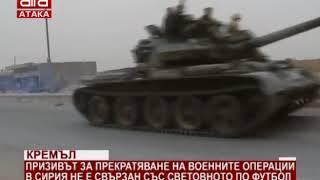 Кремъл: Призивът ни за прекратяване на военните операции в Сирия не е свързан със Световното по ...