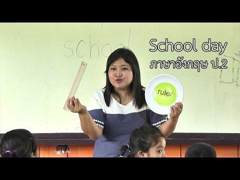 ภาษาอังกฤษ ป.2 School Day  ครูวัลภา ข้องเกี่ยวพันธ์