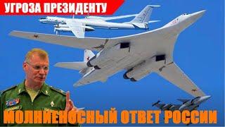 ЗА ПУТИНА ОТВЕТИТЕ! Российские Ту-160 ВЗЯЛИ НА ПРИЦЕЛ СТОЛИЦУ БРИТТОВ...