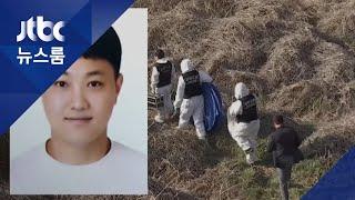 연쇄살인범 된 씨름 유망주…'31세 최신종' 신상공개 / JTBC 뉴스룸