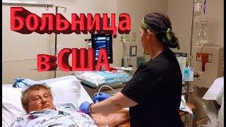 США: КОМНАТА ПАЦИЕНТА в США; Навещаем свекровь в больнице. Valentina OK жизнь в США