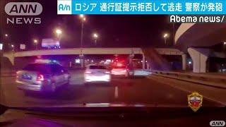 通行証提示拒否し逃走 猛スピードの車に警察が発砲(20/05/02)