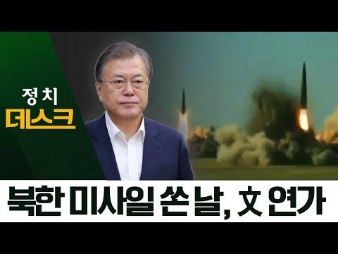 북한 미사일 쏜 날…문 대통령, 연가 내고 양산行 | 정치데스크
