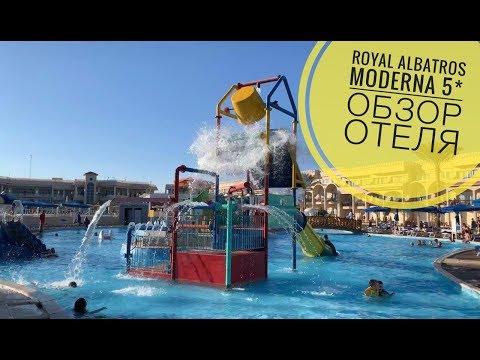 Обзор отеля ROYAL ALBATROS MODERNA 5* Шарм-Эль-Шей  (Роял Альбатрос Модерна)