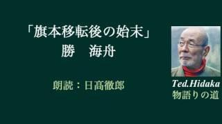 「旗本移転後の始末」勝 海舟 朗読:日高徹郎 維新の際、旧旗本の人々を...