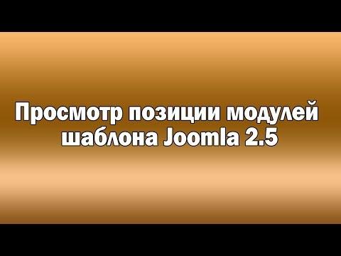 Просмотр позиции модулей шаблона Joomla 2.5