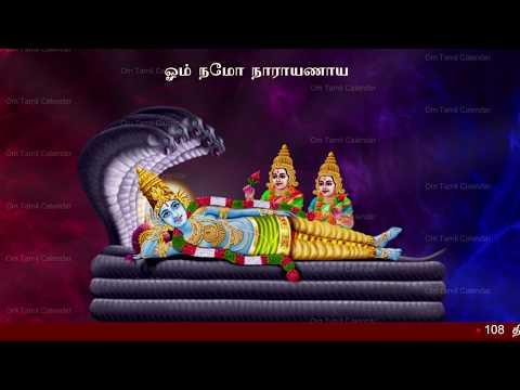108 Divya Desam in Tamil - Apps on Google Play