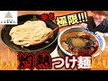 【激辛】三田製麺所の灼熱の極限をペロリ!?【つけ麺】