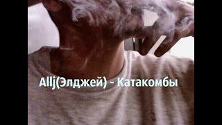 Скачать AlljЭлджей Катакомбы